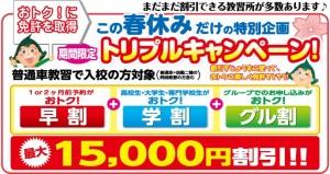 bnr_2015spring_triple
