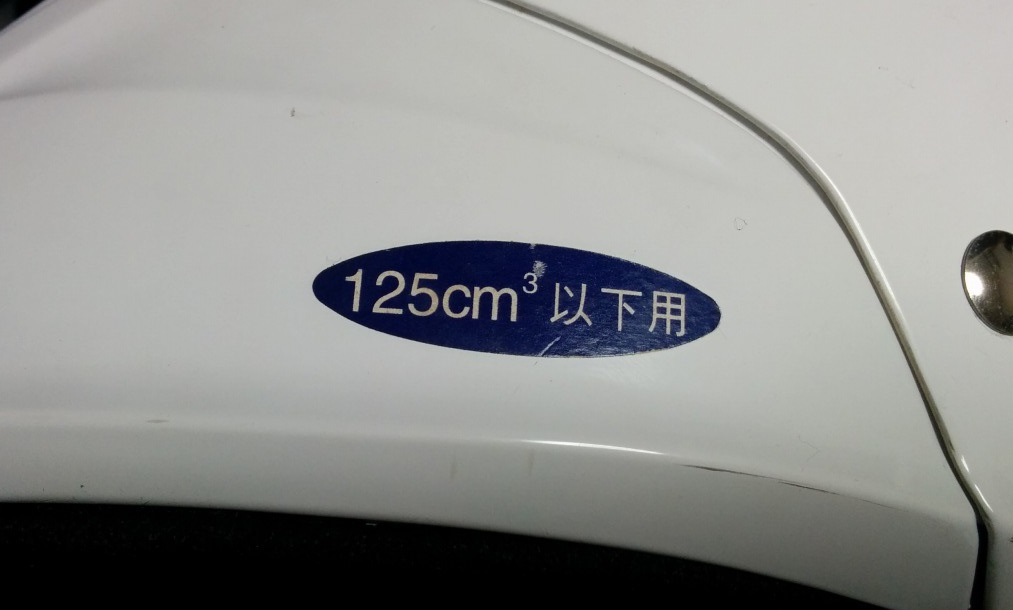 125cc以下