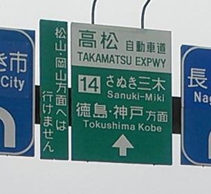 高速自動車国道