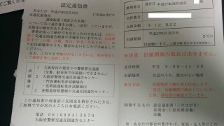 交通違反の反則金を払わない方法【切符】