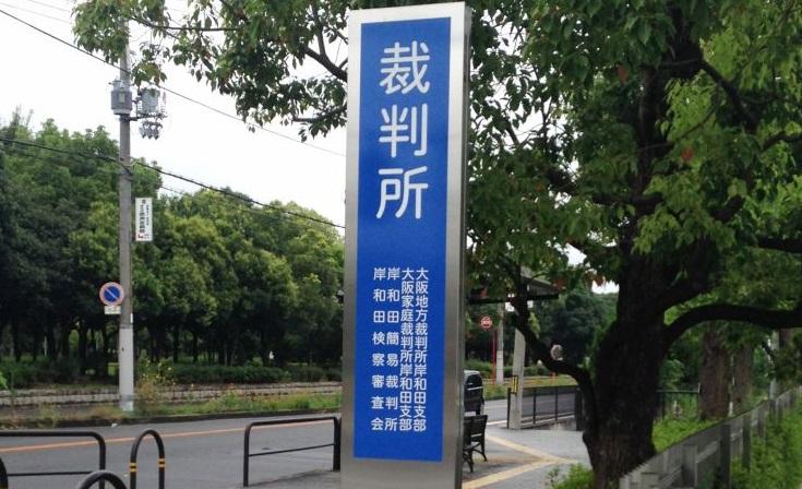 大阪岸和田裁判所