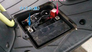 アドレスv125のバッテリー交換方法